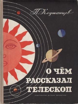О чем рассказал телескоп