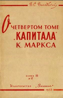 О четвертом томе «Капитала» (О «Теориях прибавочной стоимости» К. Маркса)