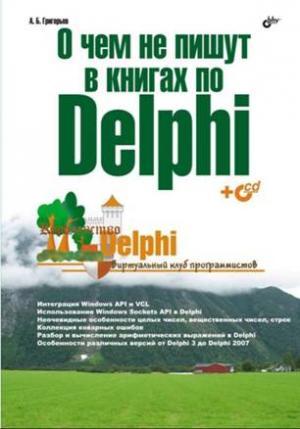 О чём не пишут в книгах по Delphi