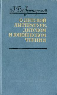 О детской литературе, детском и юношеском чтении (сборник)