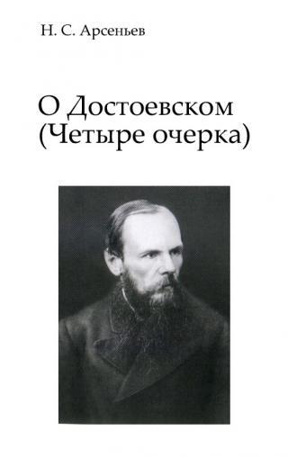 О Достоевском: Четыре очерка