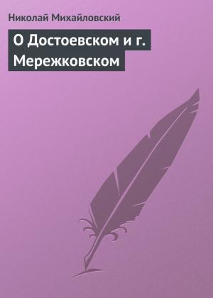 О Достоевском и г. Мережковском