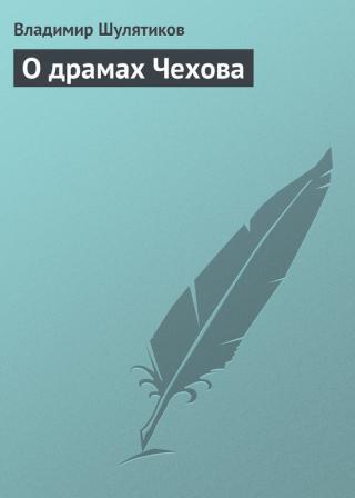 О драмах Чехова