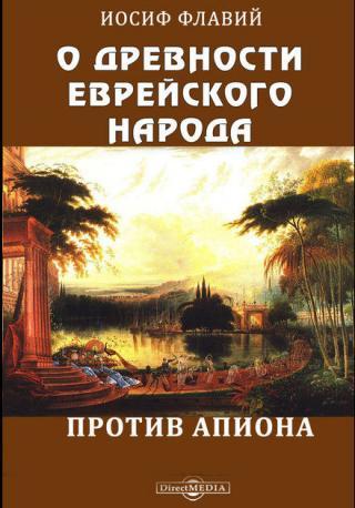 О древности еврейского народа. Против Апиона