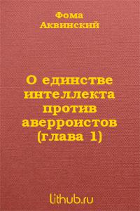 О единстве интеллекта против аверроистов (глава 1)