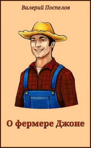 О фермере Джоне
