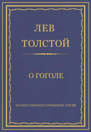 О Гоголе