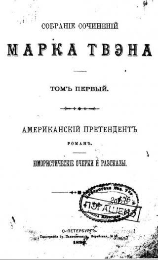 О горничных [современная орфография]