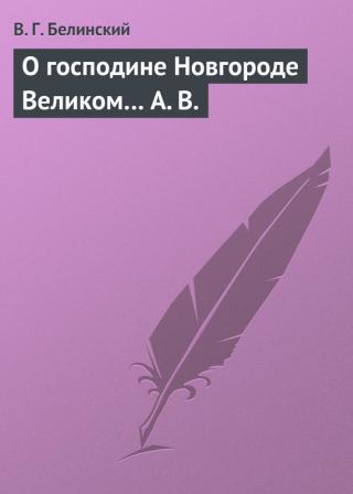 О господине Новгороде Великом… А. В.
