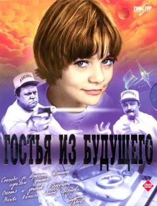 """о """"Гостье из будущего"""""""
