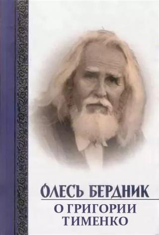 О Григории Тименко [ЛП]
