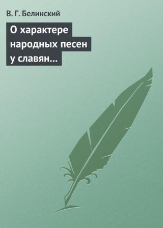 О характере народных песен у славян задунайских. Набросано Юрием Венелиным…