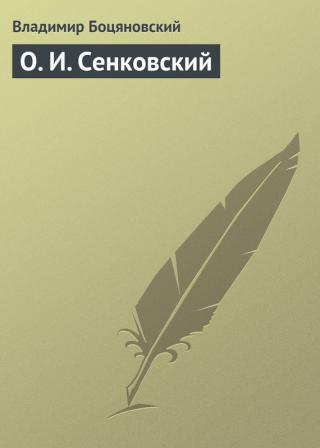 О.И.Сенковский