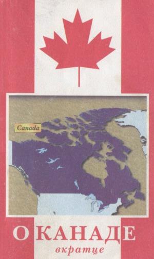 О Канаде вкратце
