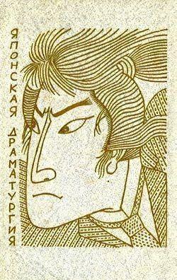 О-Кичи – чужеземка (Печальный рассказ о женщине)