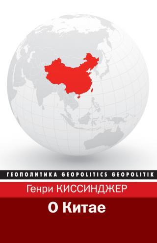 О Китае [On China]