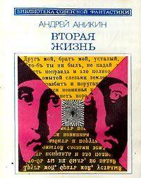 О книге Андрея Аникина «Вторая жизнь»