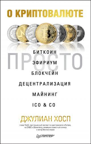 О криптовалюте просто [Биткоин, эфириум, блокчейн, децентрализация, майнинг, ICO & Co] [litres]