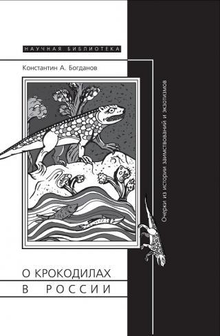 О крокодилах в России. Очерки из истории заимствований и экзотизмов