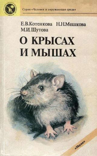 О крысах и мышах