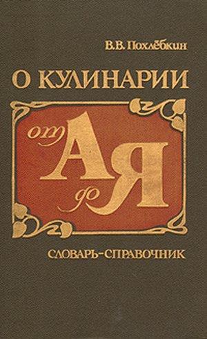 О кулинарии от А до Я. Словарь-справочник