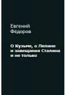 О Кузьме, о Лепине и завещании Сталина и не только