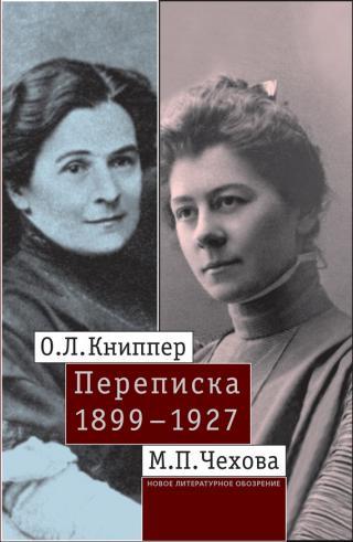 О.Л. Книппер – М.П. Чехова. Переписка. Том 1: 1899–1927