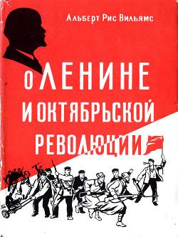 О Ленине и Октябрьской революции