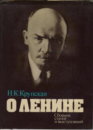 О Ленине. Сборник статей и выступлений