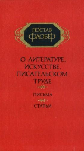 О литературе, искусстве, писательском труде: Письма; Статьи. Том 1