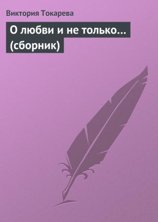 О любви и не только… (сборник)