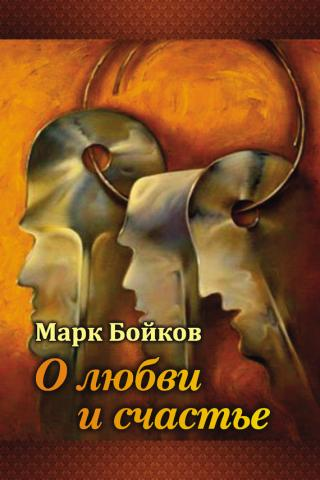 О любви и счастье (сборник)