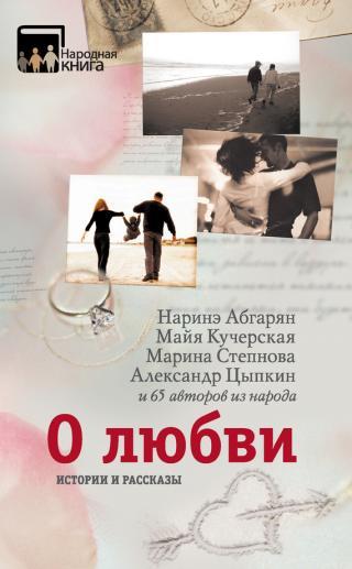 О любви. Истории и рассказы [антология]