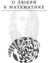 О любви к математике