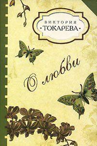 О любви (Сборник рассказов)