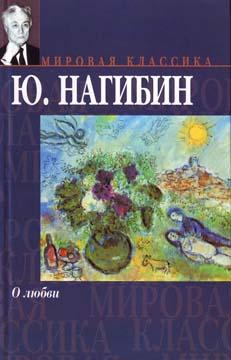 О любви [Сборник]