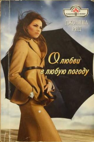 О любви в любую погоду