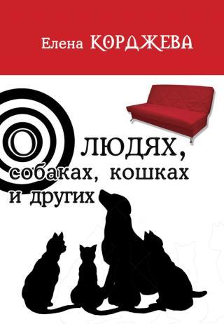 О людях, собаках, кошках и других (сборник)