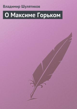 О Максиме Горьком