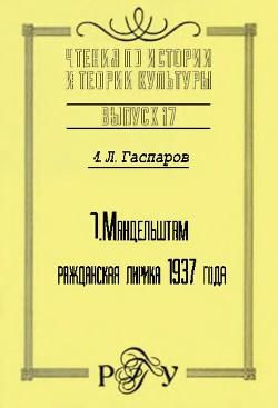 О. Мандельштам: Гражданская лирика 1937 года