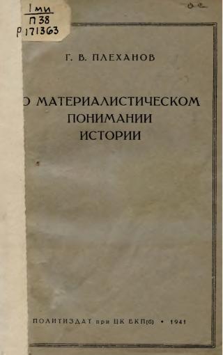 О материалистическом понимании истории