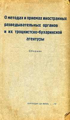 О методах и приемах иностранных разведывательных органов и их троцкистко-бухаринской агентуры