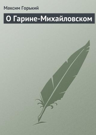 О Михайловском