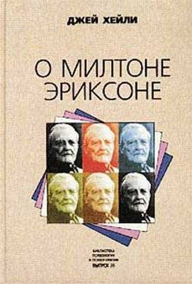 О Милтоне Эриксоне