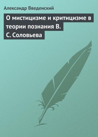 О мистицизме и критицизме в теории познания В. С. Соловьева