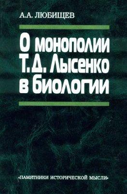 О монополии Т.Д. Лысенко в биологии