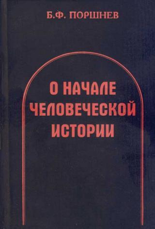 О начале человеческой истории [Редакция Диденко]