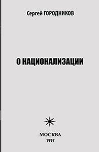 О НАЦИОНАЛИЗАЦИИ