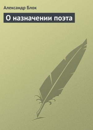 О назначении поэта