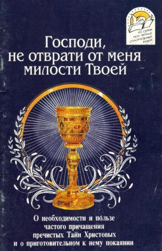 О необходимости и пользе частого причащения пречистых Тайн Христовых и о приготовительном к нему покаянии